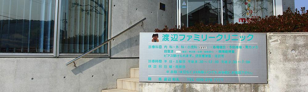 渡辺ファミリークリニック